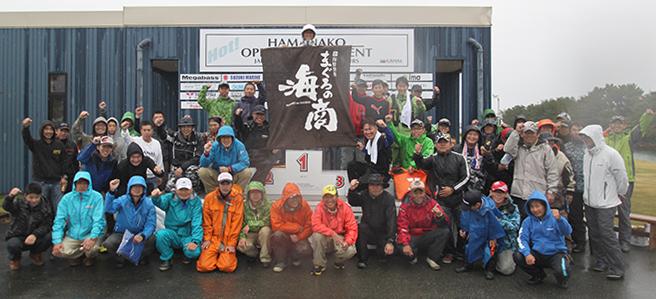 浜名湖オープントーナメント 《...